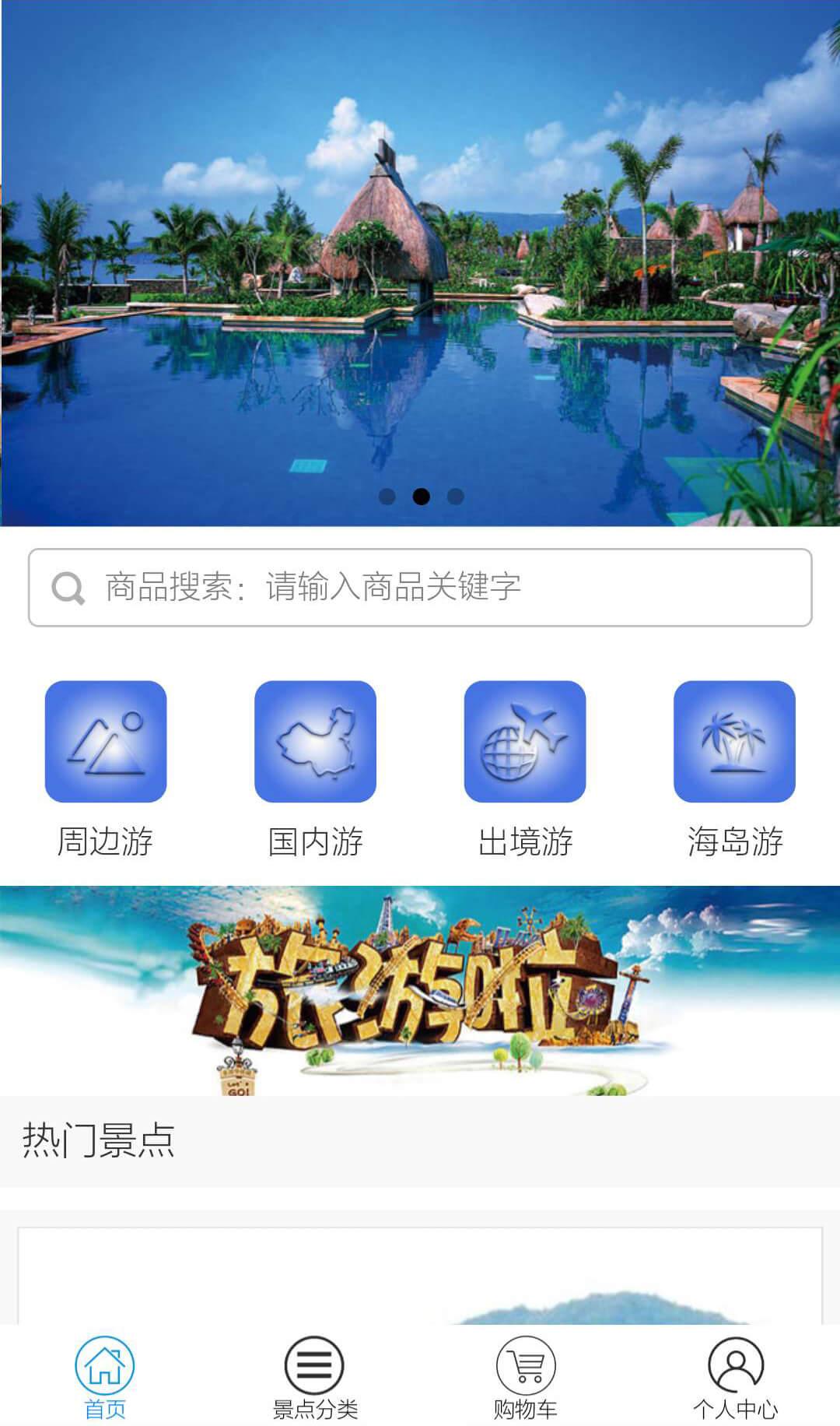 绍兴海峡旅游