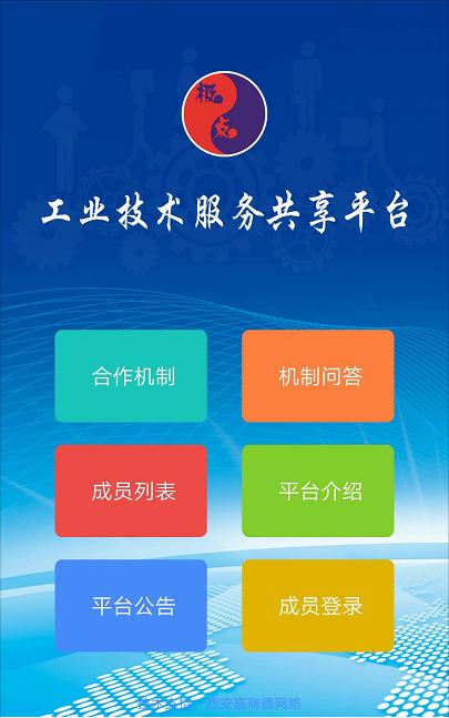 极点工业技术服务平台页面