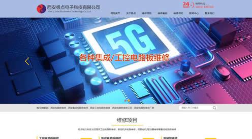 恭贺西安极点电子科技有限公司网站制作完成上线