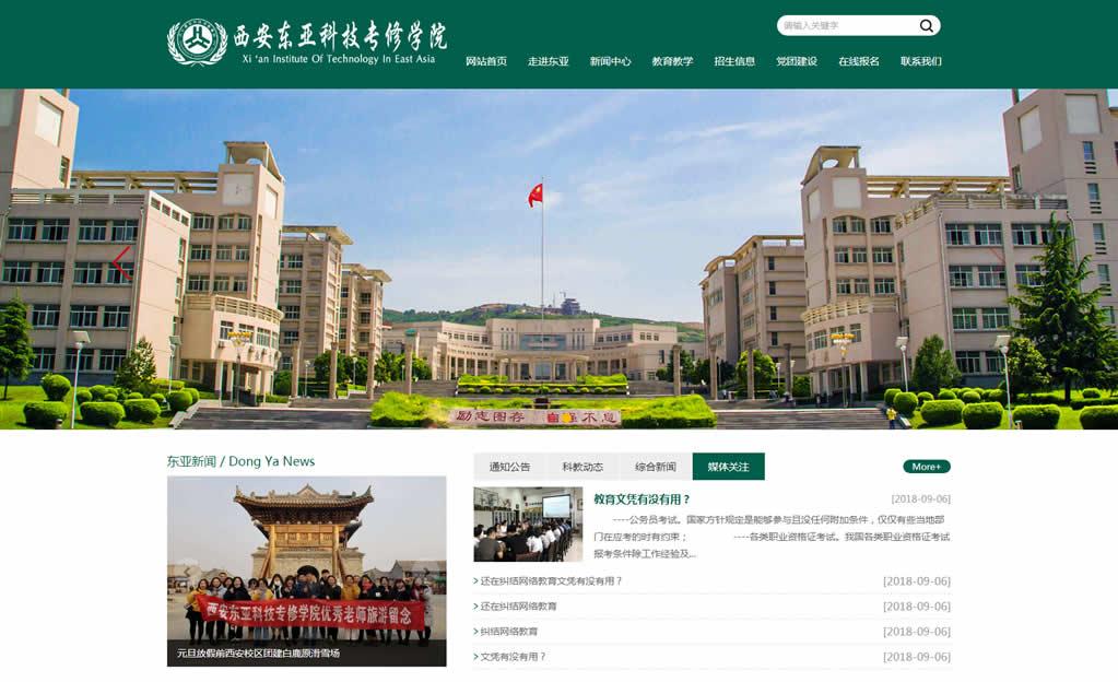 西安东亚科技专修学员网页制作完成上线